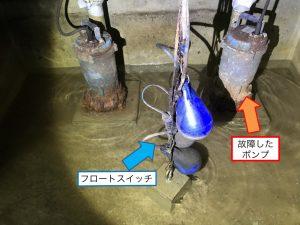 排水槽ピット内の機器